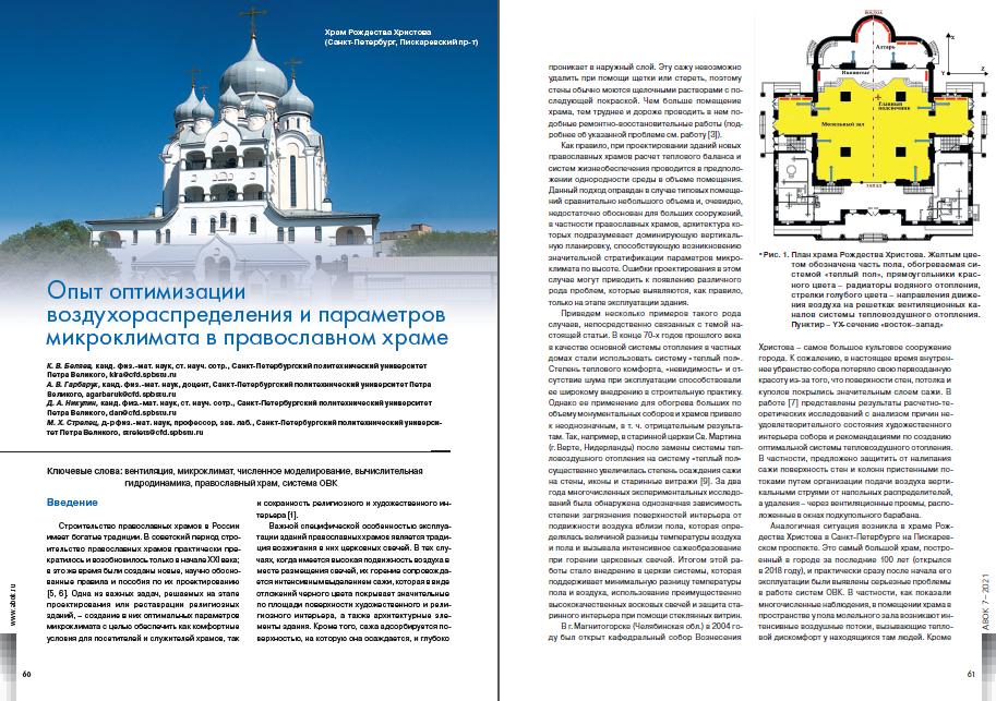 Опыт оптимизации воздухораспределения и параметров микроклимата в православном храме