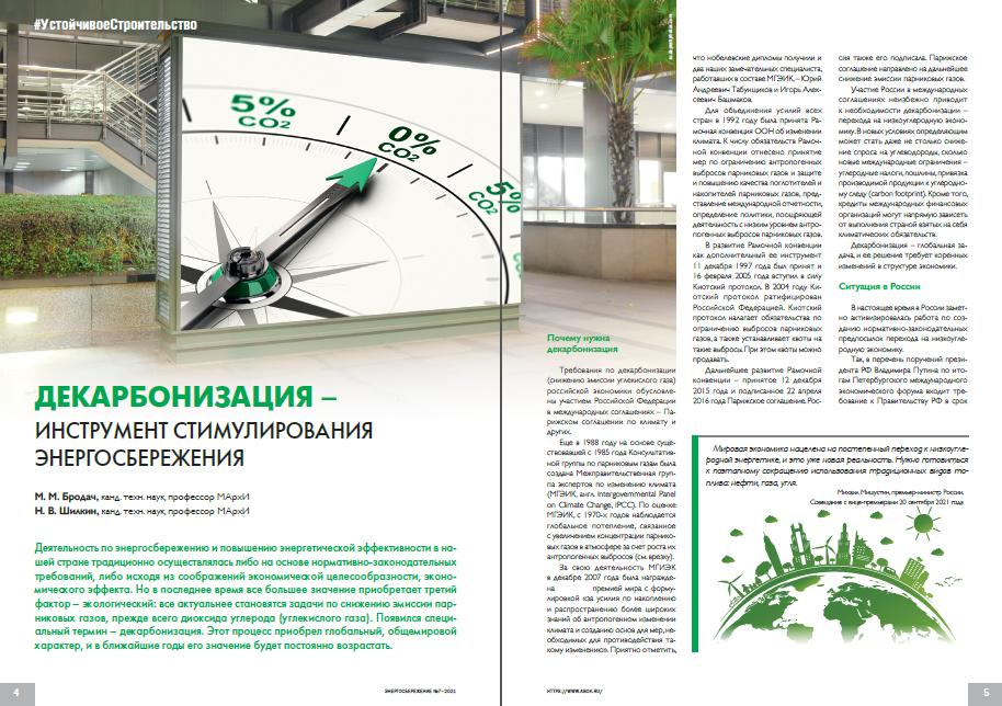 Декарбонизация – инструмент стимулирования энергосбережения