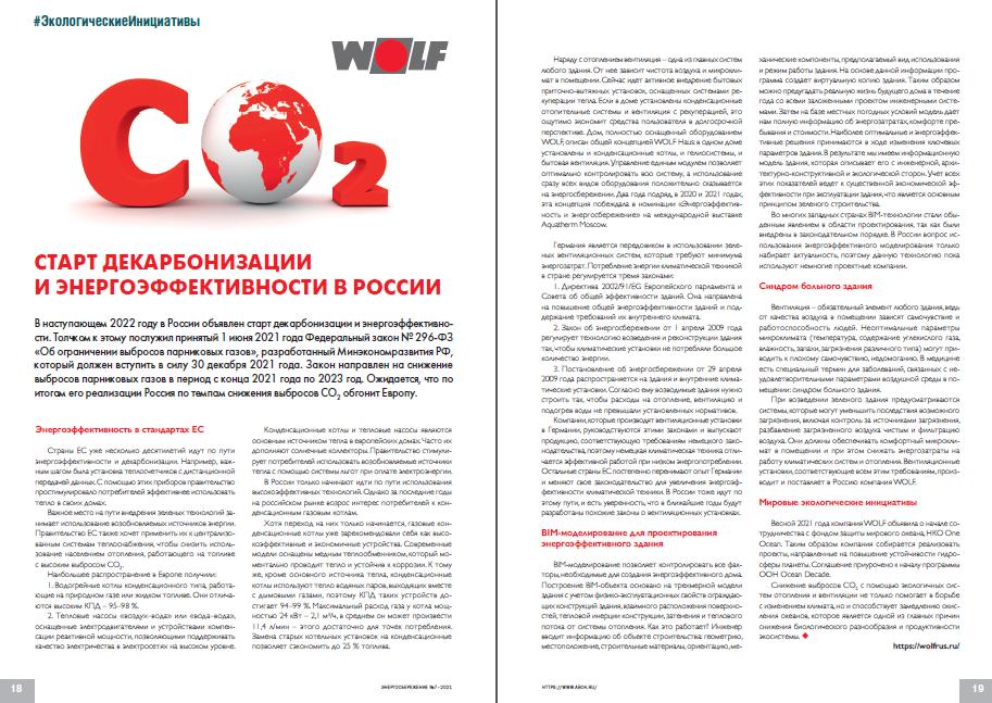 Старт декарбонизации и энергоэффективности в России