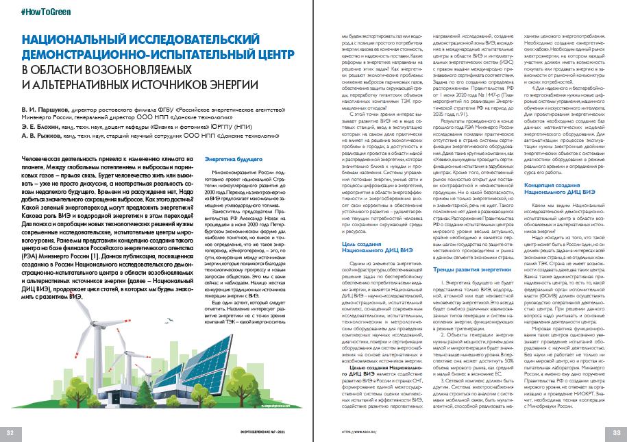 Национальный исследовательский демонстрационно-испытательного центр в области возобновляемых и альтернативных источников энергии