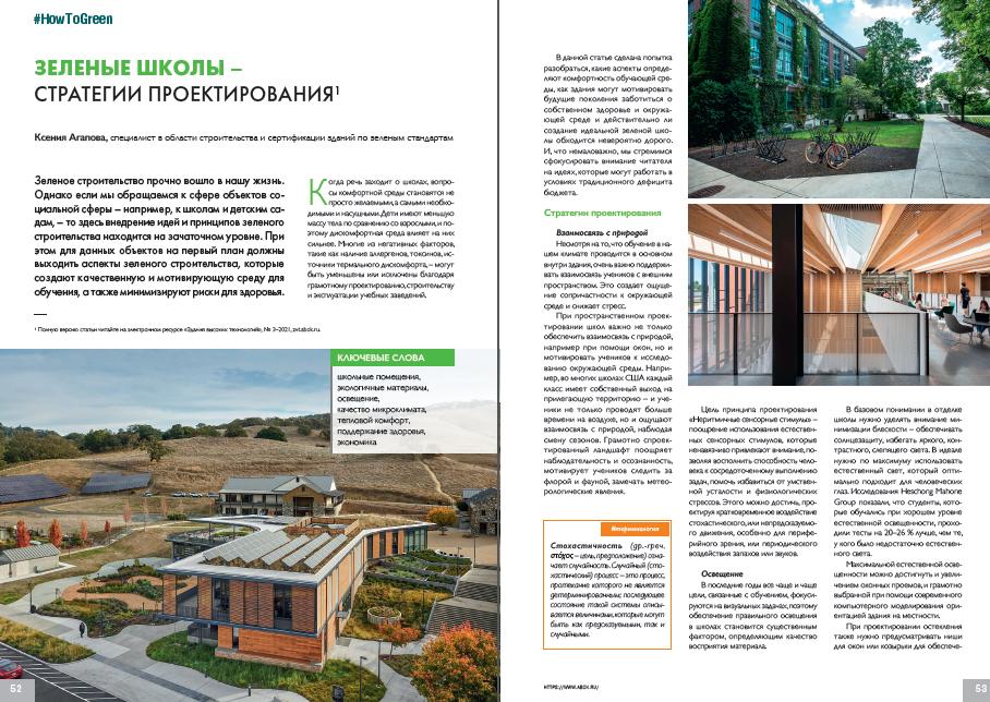 Зеленые школы – стратегии проектирования